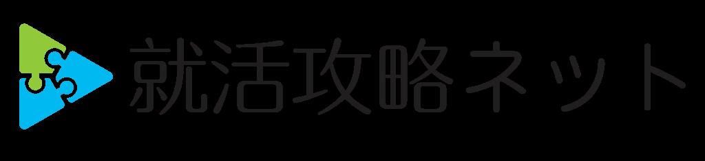 新卒就活が成功するサイト【就活攻略ネット】