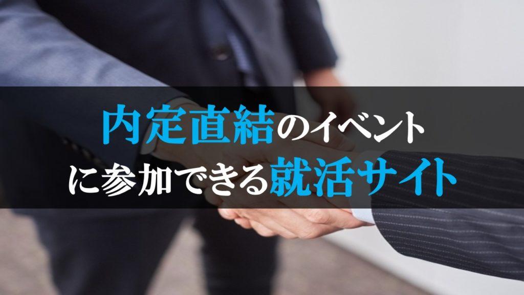 内定直結のイベントを実施している就職サイト【厳選3サイト】