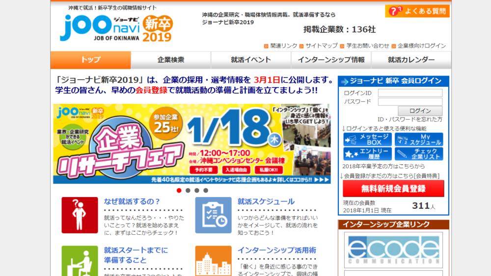 沖縄県の就職サイト「じょーなび」」