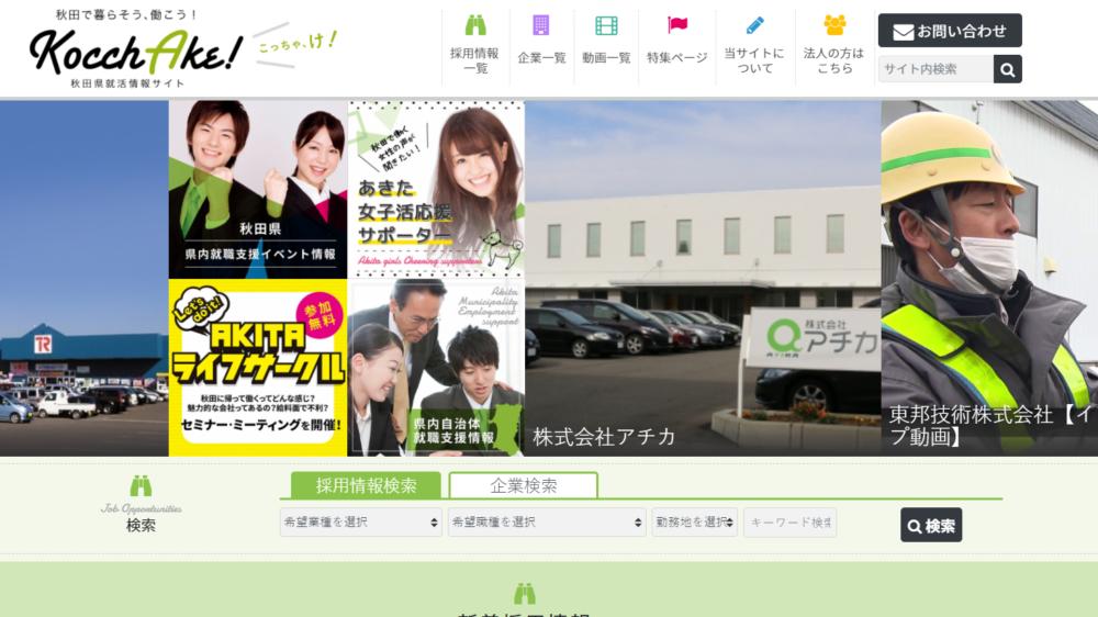 秋田の就職サイト「こっちゃけ」