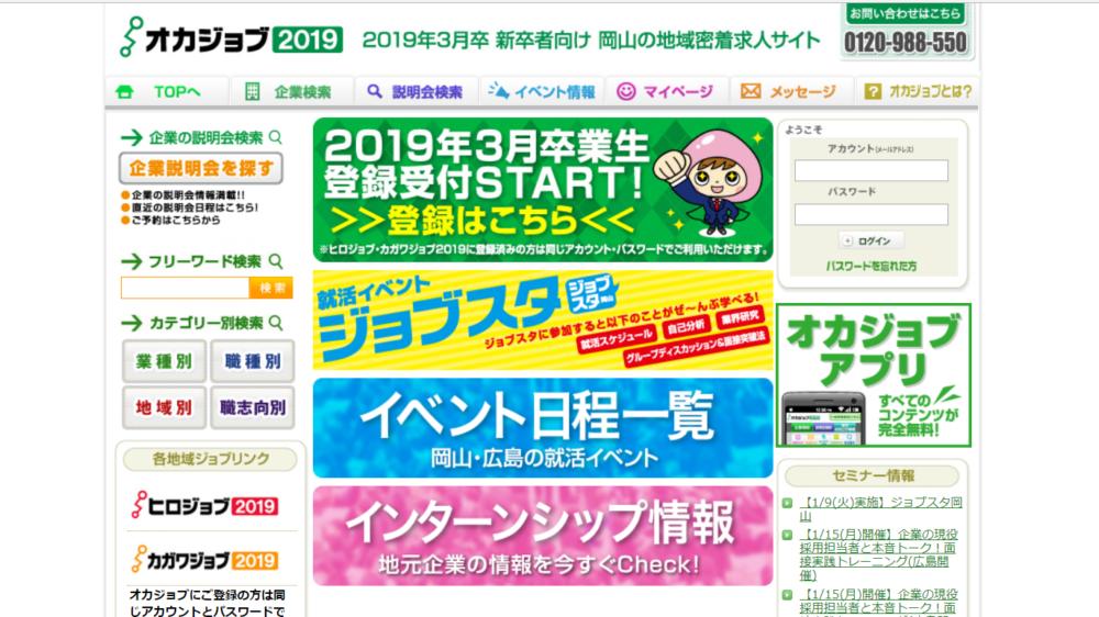岡山の就職サイト「オカジョブ」