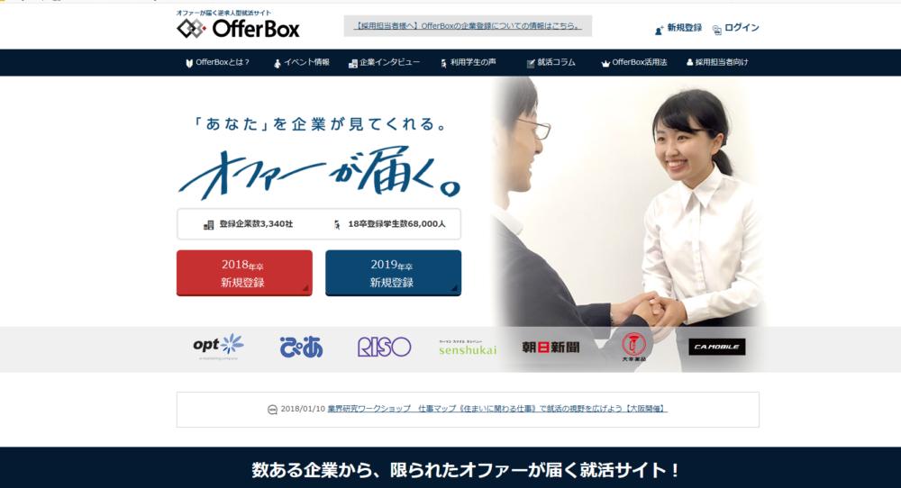 スカウト型就活サイト「OfferBox」