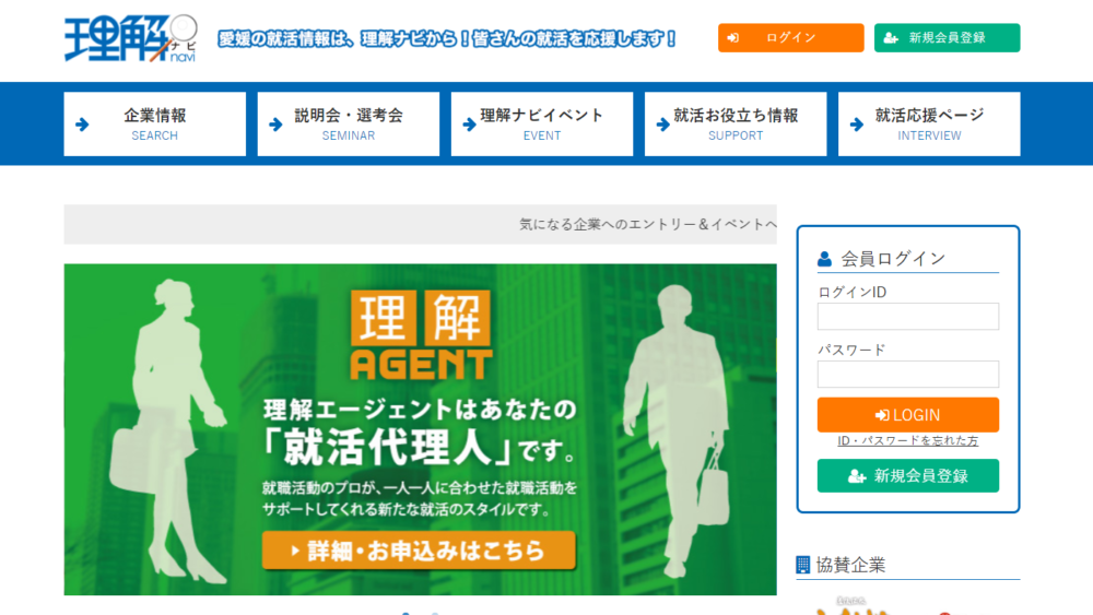 愛媛の就職サイト「理解ナビ」