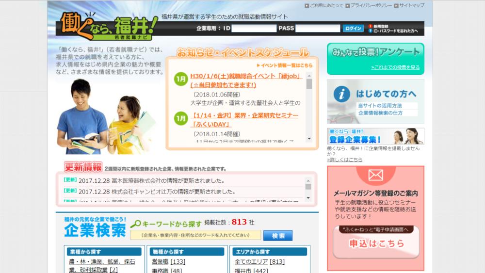 福井の就職サイト「働くなら福井」