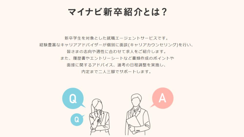 マイナビ新卒紹介 (3)
