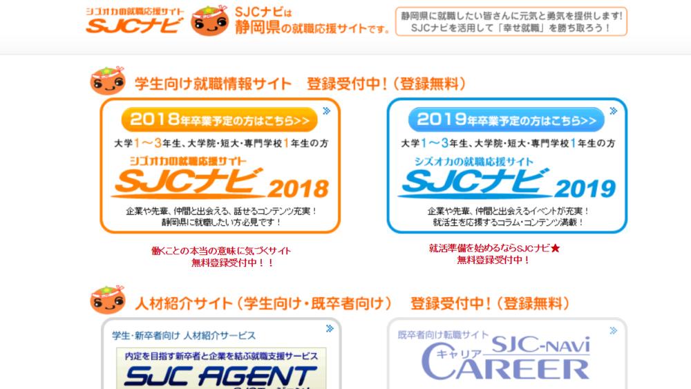 静岡県の就職サイト「SJCナビ」