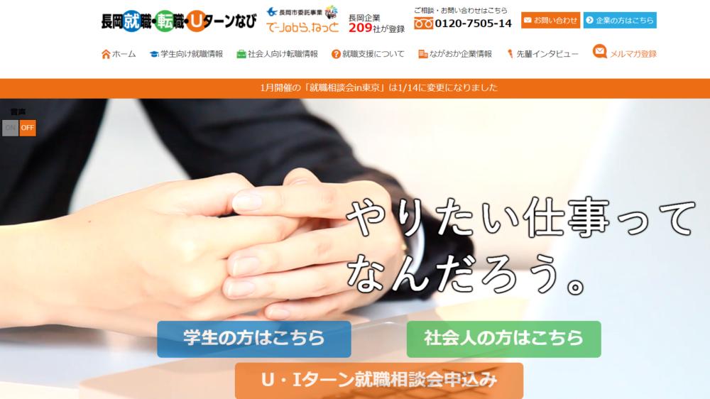 新潟県長岡市の就職情報サイト