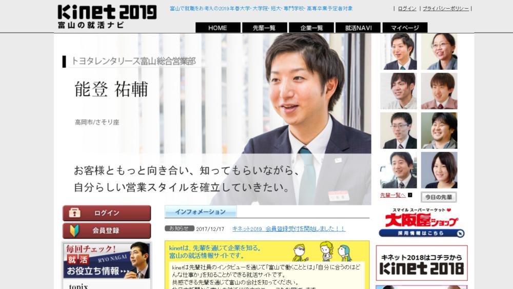 富山の就職サイト「KINET」