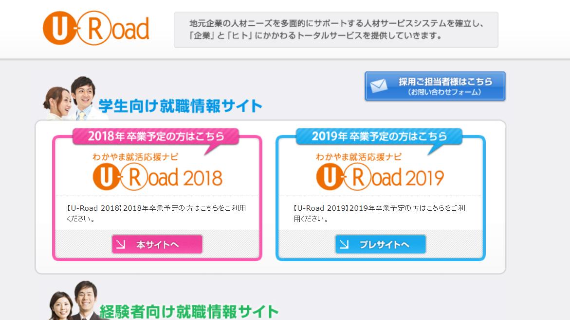 和歌山県の就職サイト「Uroad」