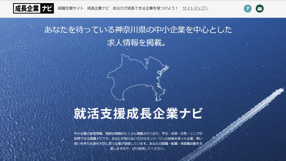 神奈川県就職サイト「成長企業ナビ」