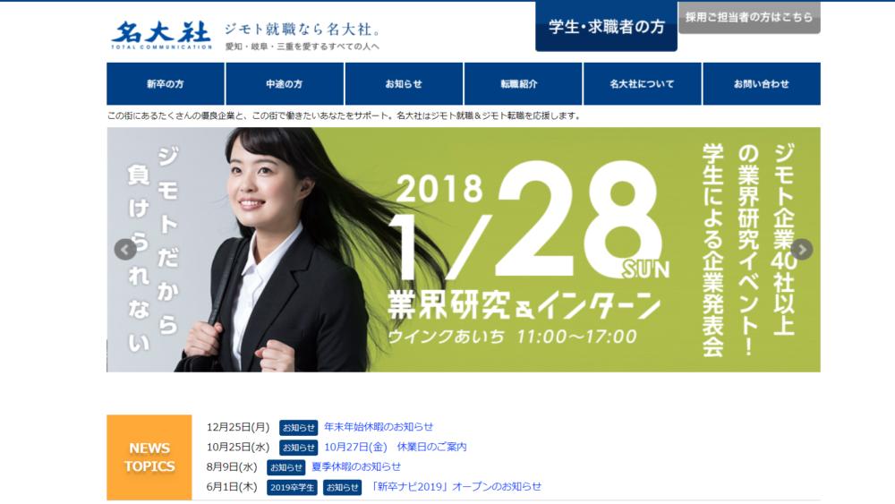 愛知県・岐阜県・三重県の就職サイト「名大社」