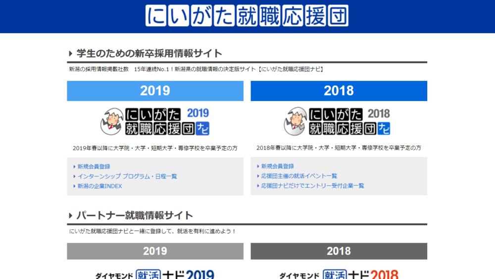 新潟の就職サイト「にいがた応援団」