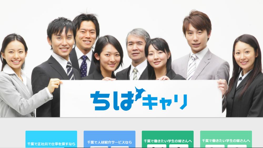 千葉県の就職サイト「ちばきゃり」